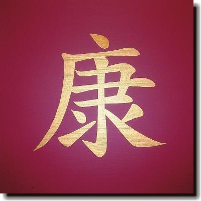 chinesisches schriftzeichen bild gesundheit in dekorationen shops. Black Bedroom Furniture Sets. Home Design Ideas